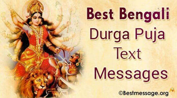 Bengali Durga Puja Text Messages