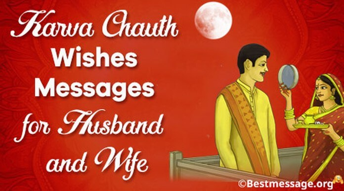 Karva Chauth Wishes Messages for Husband and Wife