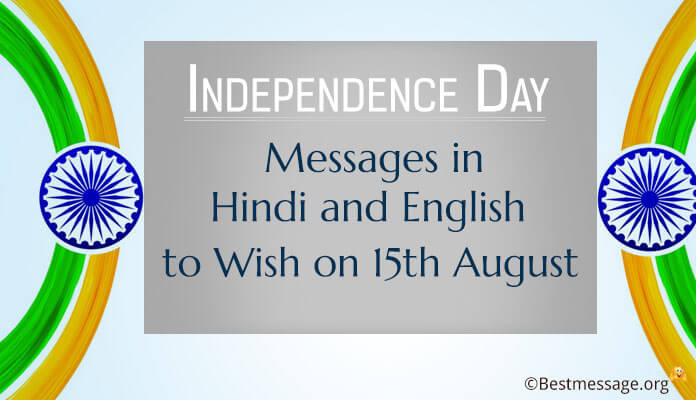 15 August Independence Day Messages, Wishes, and Quotes in Hindi and English