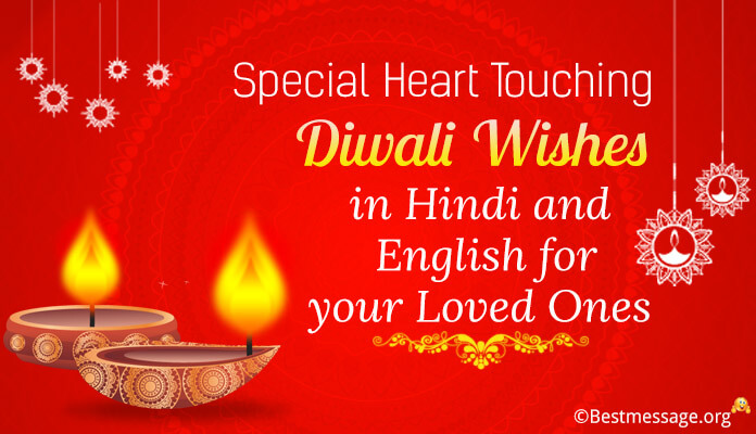Special Heart Touching Diwali Wishes, Loved Ones, Best Diwali Messages, SMS