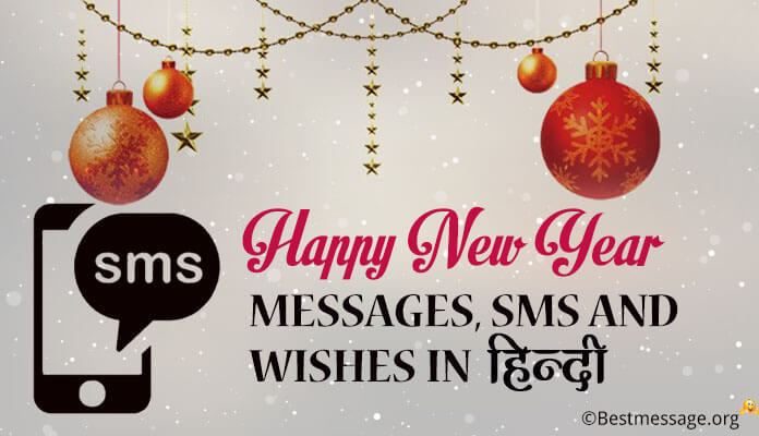 happy new year messages hindi English new year wishes, sms images, wallpaper 2018