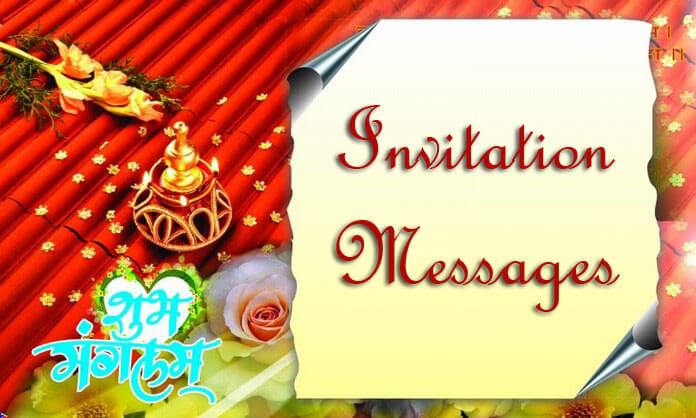 Sample invitation messages