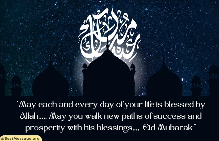 Eid Mubarak Wishes Images, Eid Messages