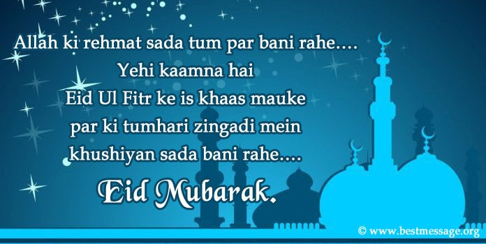 Eid Ul Fitr Messages -Eid mubarak images, Photo