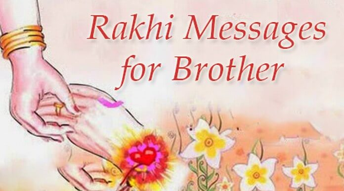 Raksha Bandhan Wishes, Rakhi Messages for Brother