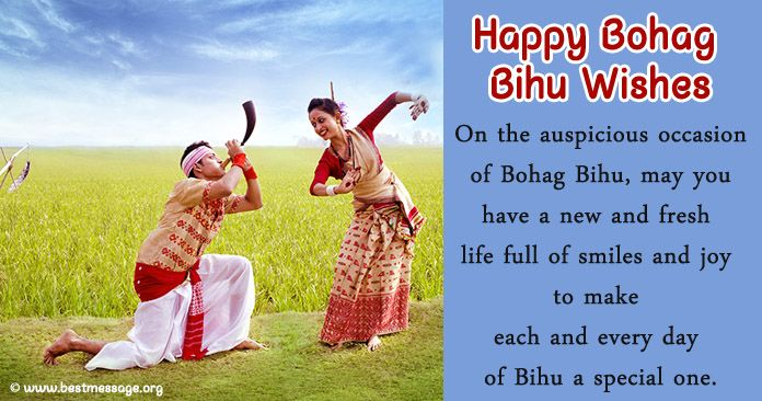 Bohag Bihu greetings wishes messages Images, Pictures