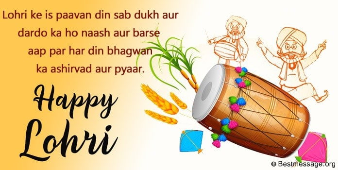 Happy Lohri Wishes in Hindi Messages