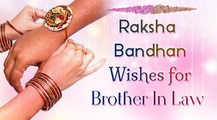 Raksha Bandhan Wishes for Brother in Law
