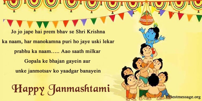 janmashtami Greeting Messages, janmashtami Status Messages