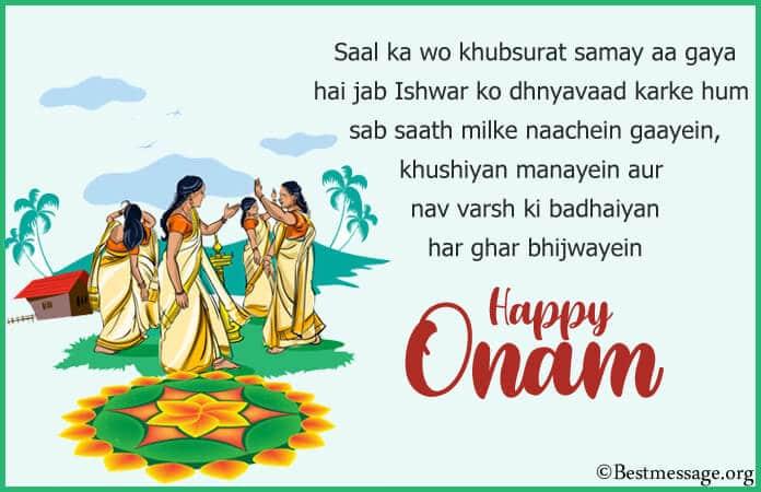Onam Festival Messages Hindi, Onam Wishes, Onam Greetings in Hindi