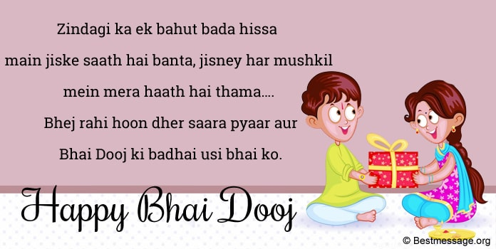 Happy Bhai Dooj Messages, Bhai Dooj Greetings Image Hindi
