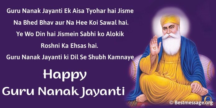 Guru Nanak Jayanti Messages in Hindi, Guru Nanak Jayanti greetings Wishes