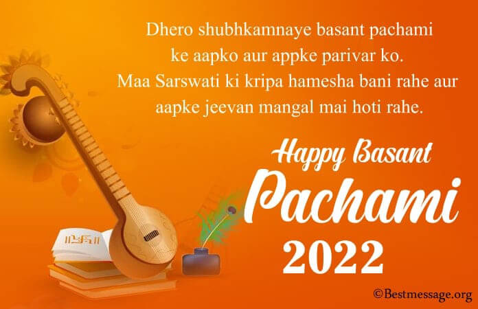 Happy Basant Panchami 2021 Messages