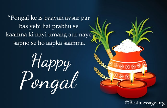 Happy Pongal Messages, Pongal wishes in hindi