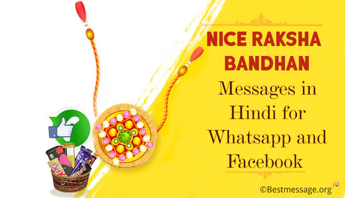 Whatsapp and Facebook Raksha Bandhan Messages Hindi Rakhi Wishes