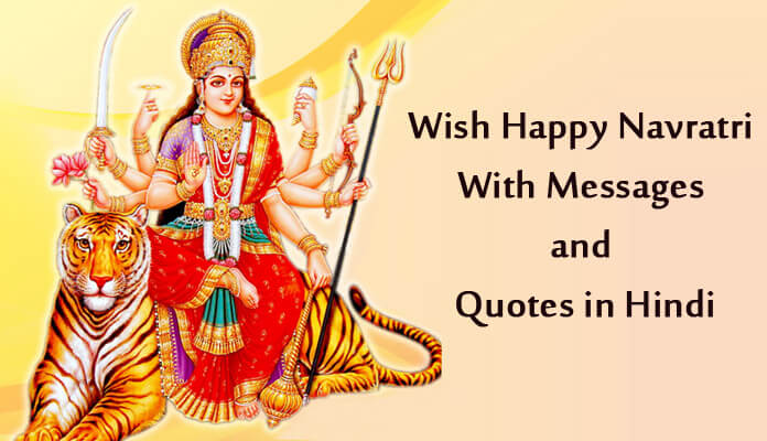 Happy Navratri Wishes, Messages and Quotes in Hindi