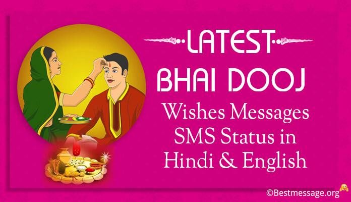 Bhai Dooj Messages in Hindi and English