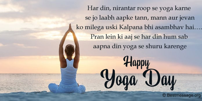 Yoga Day Greetings Messages, Hindi Wishes Image