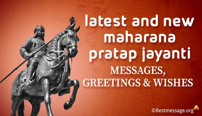 Maharana Pratap Jayanti Messages - Maharana Pratap Jayanti Greetings Wishes