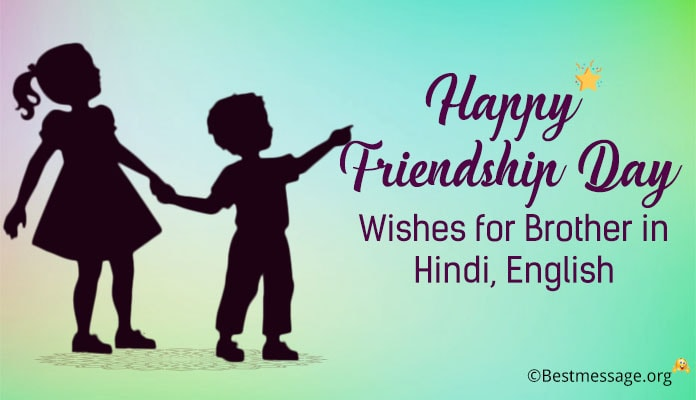 Hindi and English Happy Friendship Day Wishes for Brother, Friendship Day Messages Image