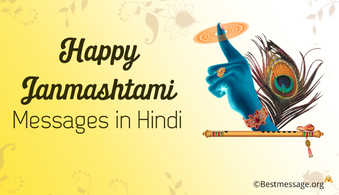 Happy Janmashtami Messages in Hindi - Janmashtami 2018 Wishes Image, quotes