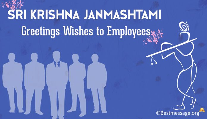 Janmashtami Greetings Wishes to Employees - Krishna Janmashtami Messages Image 2018