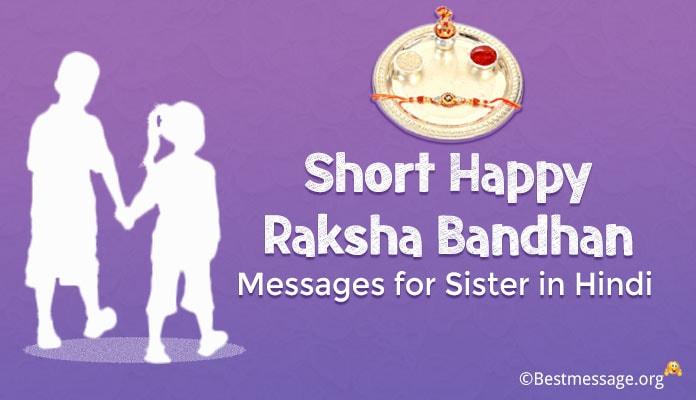 Happy Raksha Bandhan Hindi Messages for Sister - Rakhi wishes 2018