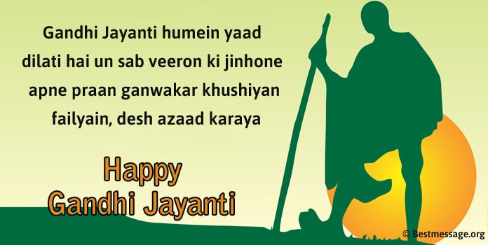 Gandhi Jayanti Messages Greetings