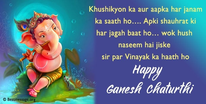 Happy Ganesh Chaturthi Wishes, Vinayaka Chaturthi Images, Photos