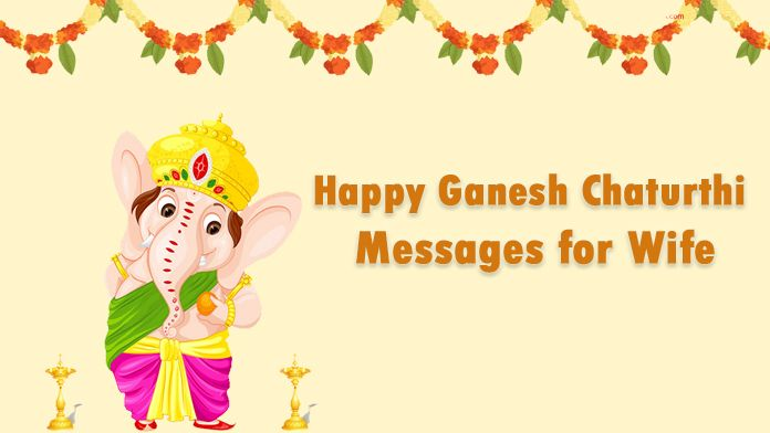 Ganesh Chaturthi 2018 Wishes, Best Ganpati Messages for Wife