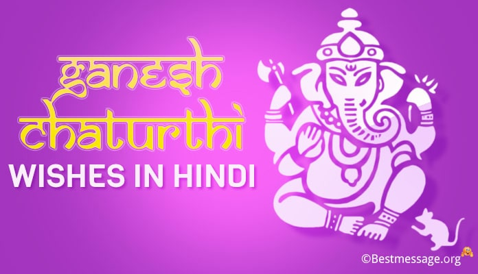 Happy Ganesh Chaturthi Wishes in Hindi, Ganpati 2018 Hindi Messages, Greetings
