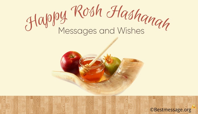 Rosh Hashanah Messages, Wishes, Rosh Hashanah Greetings Images