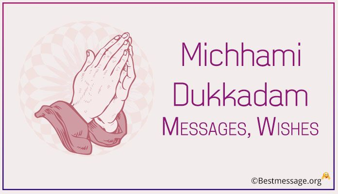 Happy Jain Michhami Dukkadam text messages, Michhami Dukkadam wishes greetings 26 September
