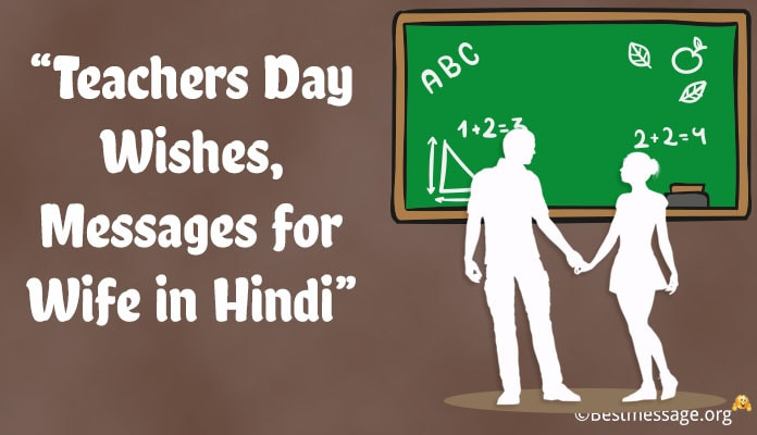 Happy Teachers Day Wishes, Messages for Wife in Hindi