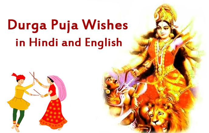 Durga puja Wishes in Hindi and English – Durga puja Text Messages, Greetings card Images