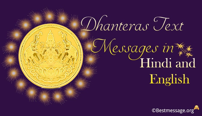 Dhanteras Messages Greetings picture in English Hindi - Dhanteras Hindi Wishes 2018