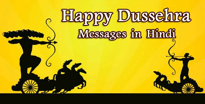 Happy Dussehra Messages in Hindi - Vijaya Dashami Wishes Images