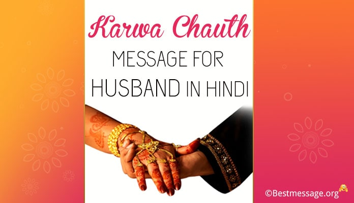 Karwa Chauth Hindi Message for Husband, Karva Chauth Wishes Greetings