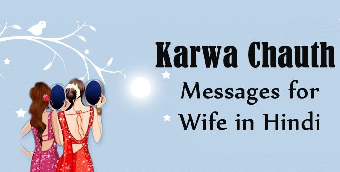 Karwa Chauth Messages for Wife in Hindi - Karwa Chauth Wishes - Karwa Chauth Hindi Shayari