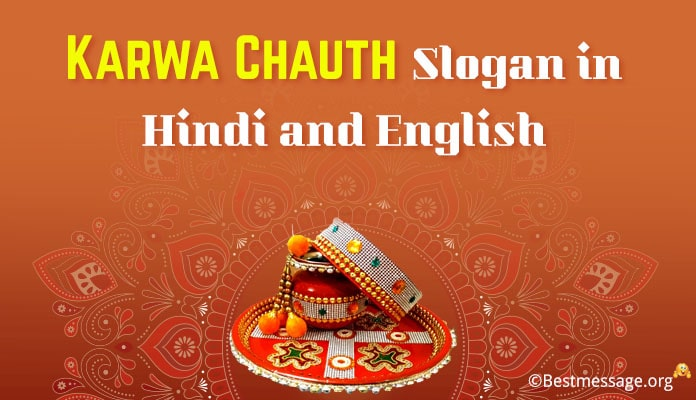 Karwa Chauth Slogan in Hindi and English - Karva Chauth Quotes