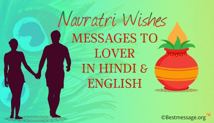 Hindi and English Navratri Wishes, Navratri Messages to Lover, Girlfriend, Boyfriend