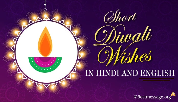 Short Diwali Wishes in Hindi – Diwali Messages English - Diwali Greeting image