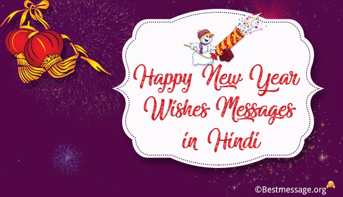 Happy New Year Wishes Messages in Hindi photos - New Year Hindi Shayari