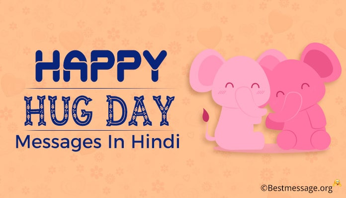 Hug Day Messages in Hindi - Hug Day Hindi Status, Wishes in Hindi