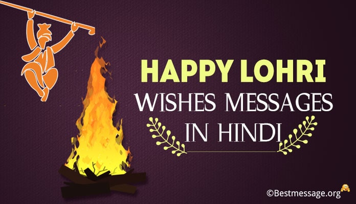 Happy Lohri Wishes in Hindi - best Lohri Hindi Messages, Lohri Shayari