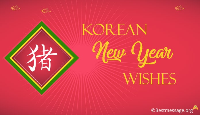 Korean New Year Wishes Image
