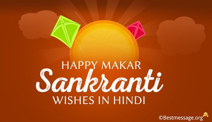 Makar Sankranti Wishes in Hindi - Makar Sankranti Hindi Messages