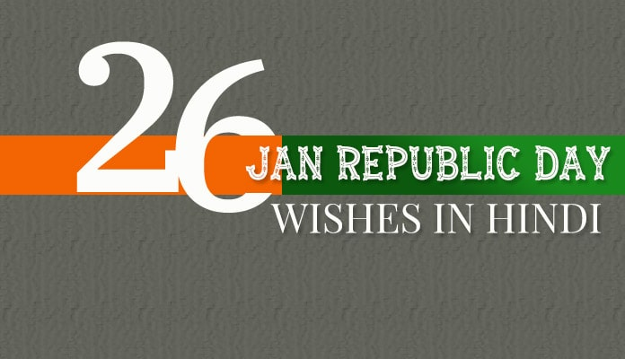 Indian Republic Day Wishes in Hindi - 26 Jan Messages Image