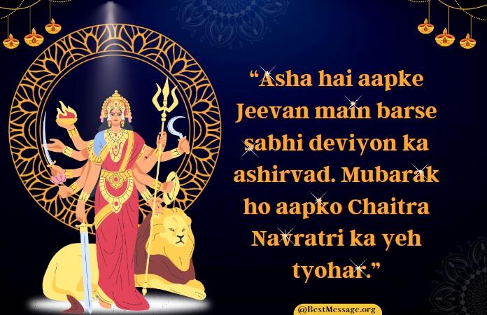 Happy Chaitra Navratri 2021 Images, Chaitra Navratri Messages