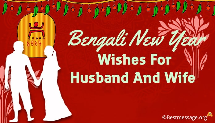 Bengali New Year Wishes for Husband and Wife - New Year Messages Images